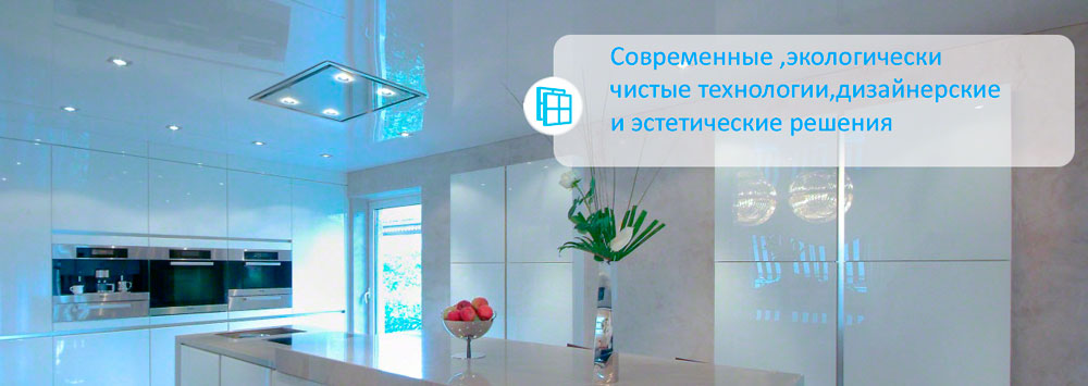 Натяжные потолки - соблюдение современных стандартов эстетики